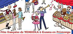Tomioka_7001_2